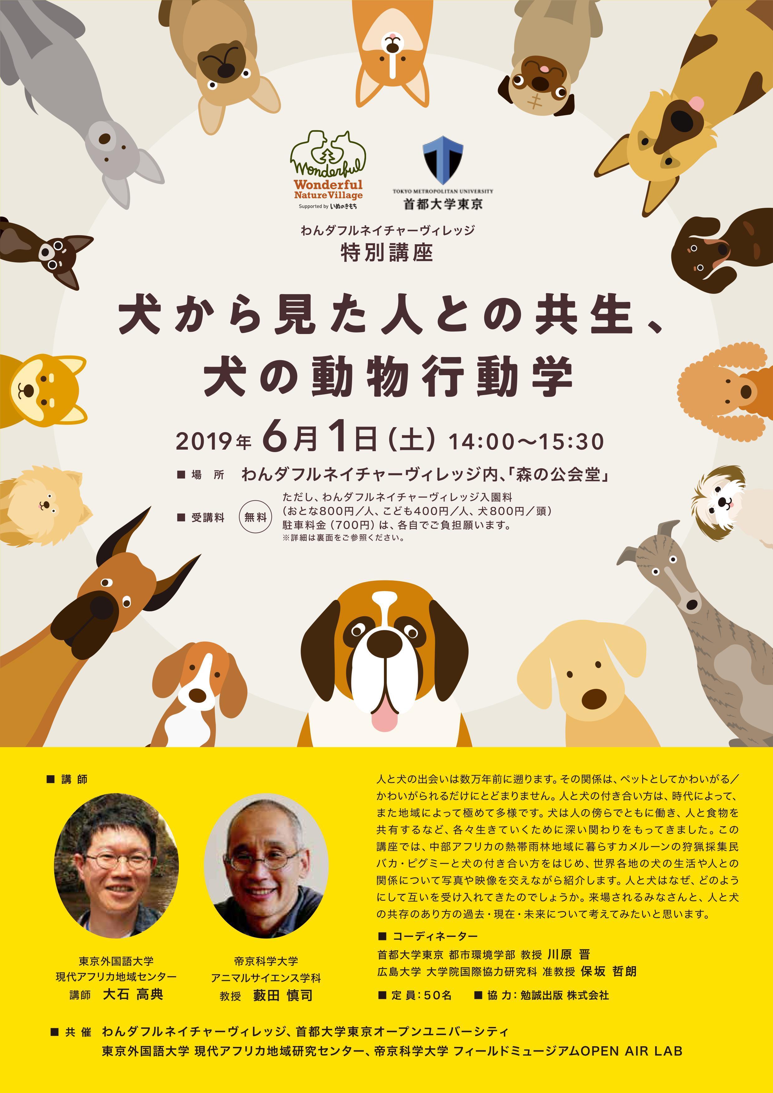 大石講師が、人と犬のつきあい方に関する特別講座で講演します