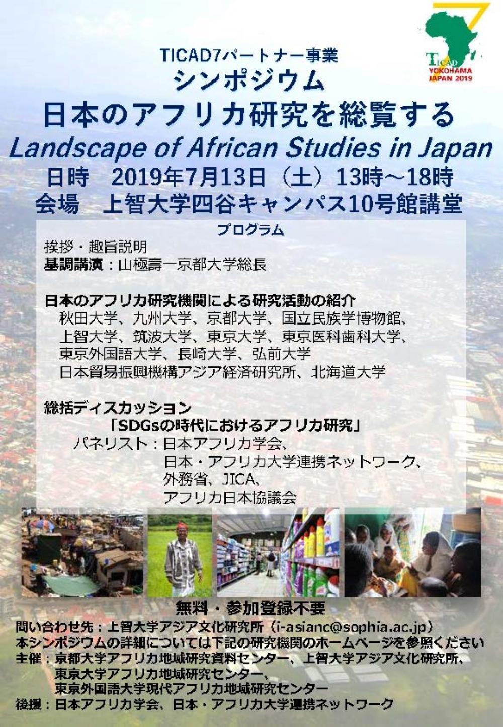 シンポジウム「日本のアフリカ研究を総覧する」(TICAD7パートナー事業・7月13日)開催のお知らせ