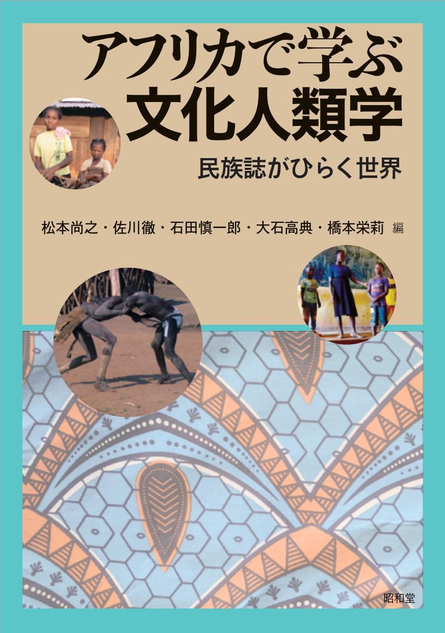 大石高典【書籍】『アフリカで学ぶ文化人類学』