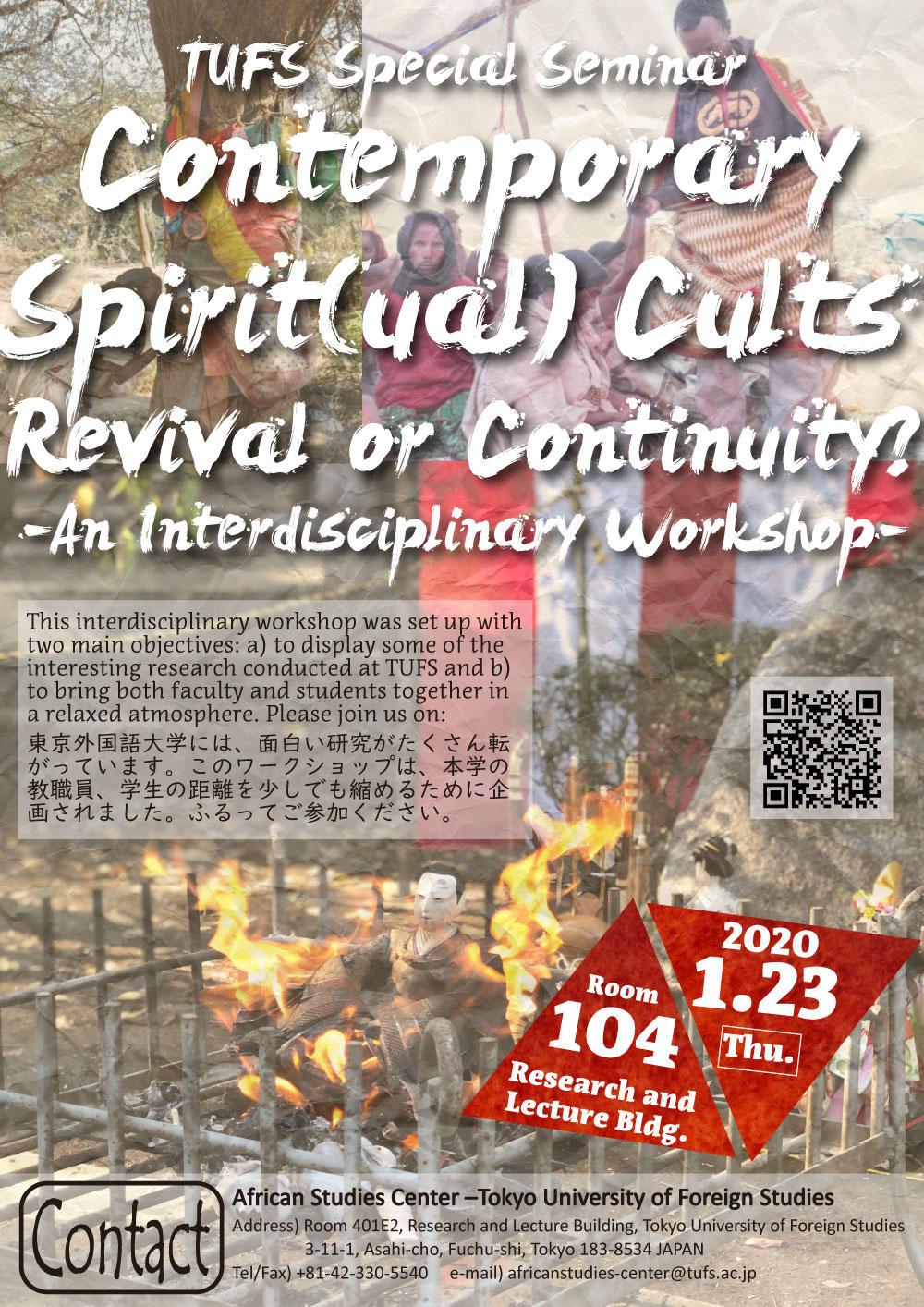 儀礼や精霊についてのワークショップを行います
