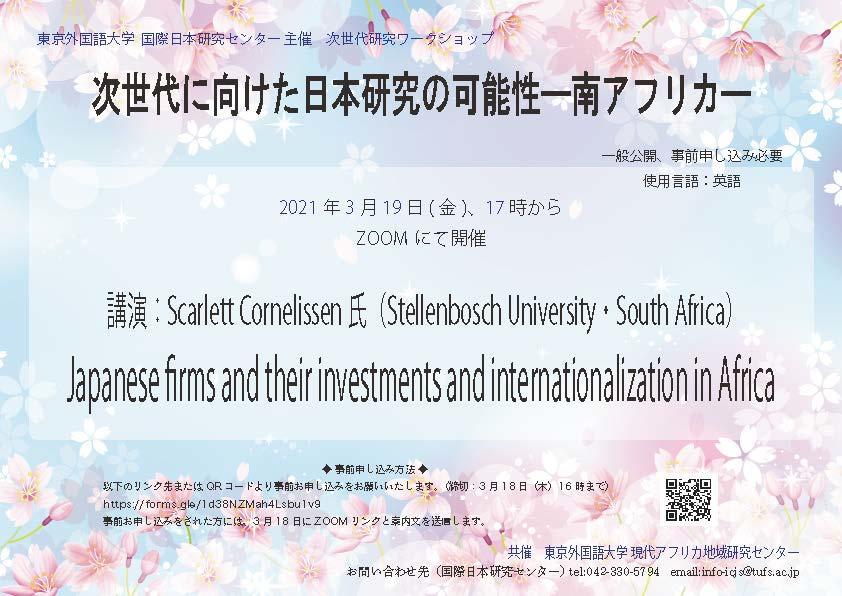 国際日本研究センター主催「次世代に向けた日本研究の可能性―南アフリカ―」