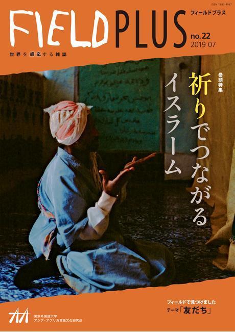 【トークイベント】FIELDPLUSカフェ「エチオピア西部のイスラーム:聖者信仰とその実践」