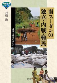 村橋勲【書籍】『南スーダンの独立・内戦・難民――希望と絶望のあいだ』