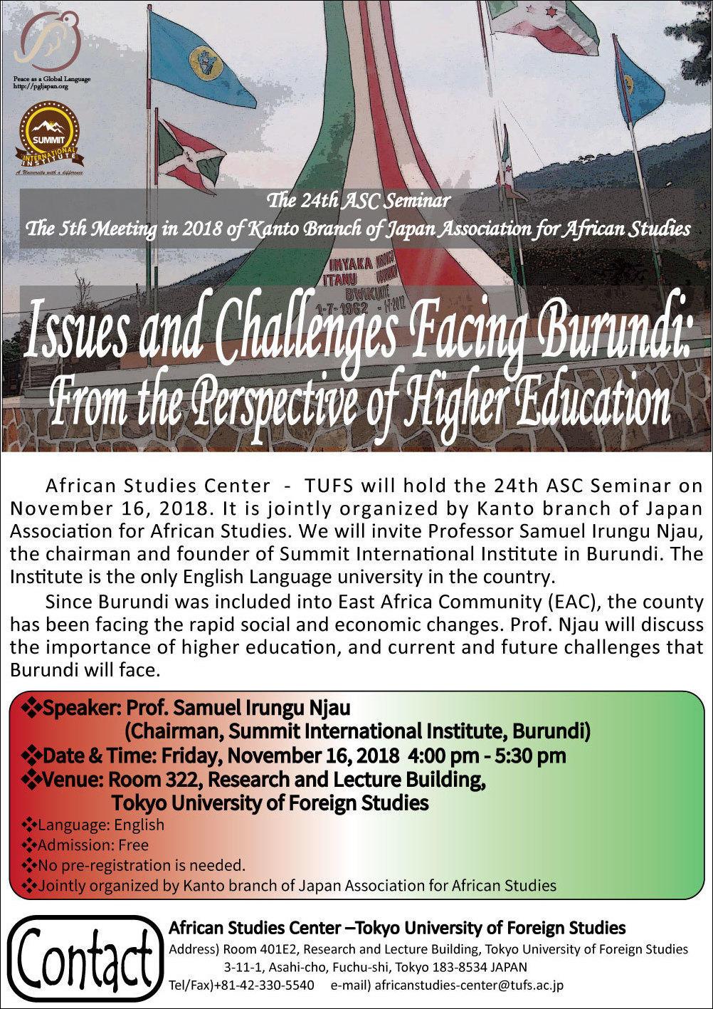 ブルンジの大学学長によるセミナー開催