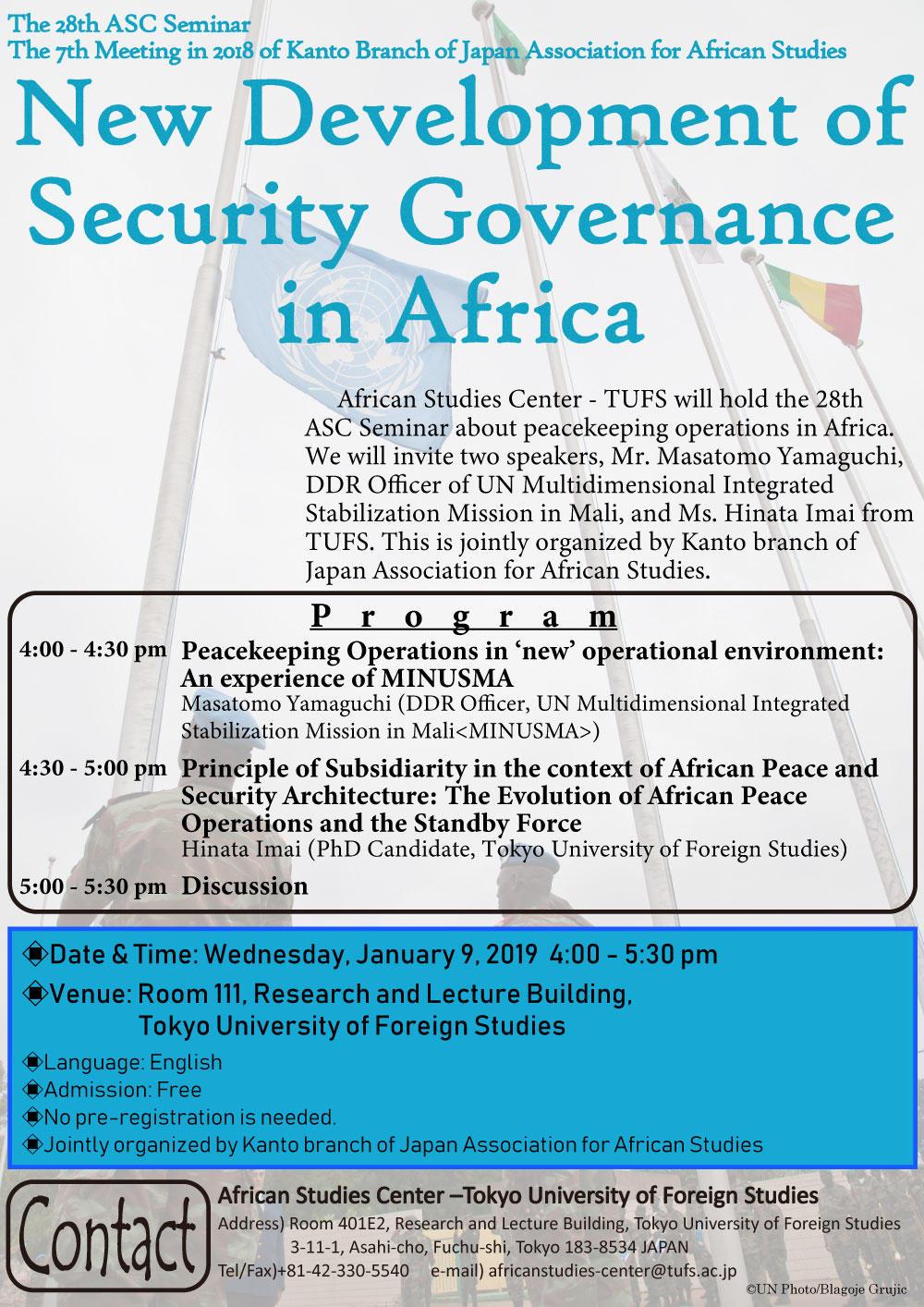 アフリカでの平和維持活動に関するセミナー開催