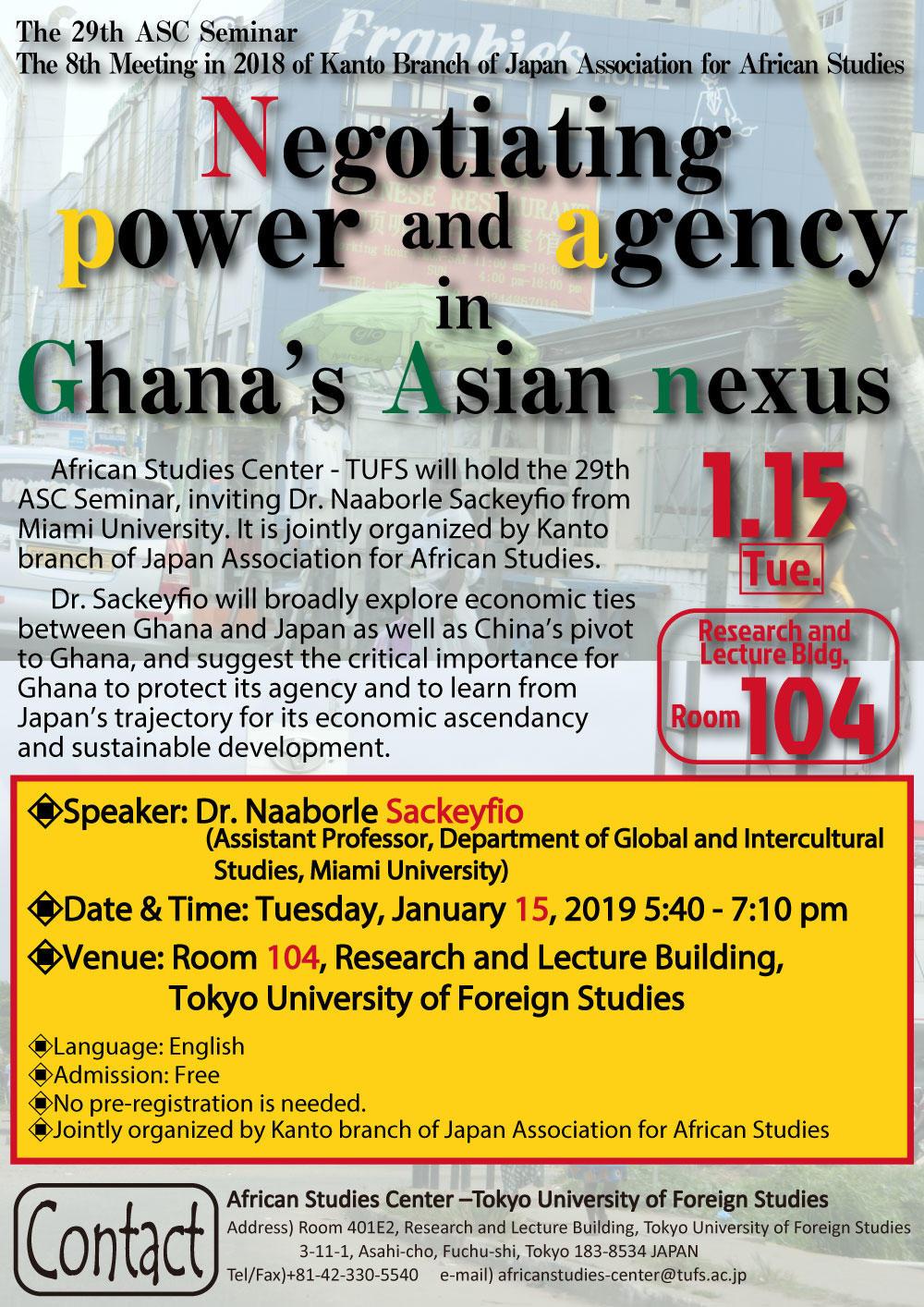 ガーナの経済に関するセミナーを開催