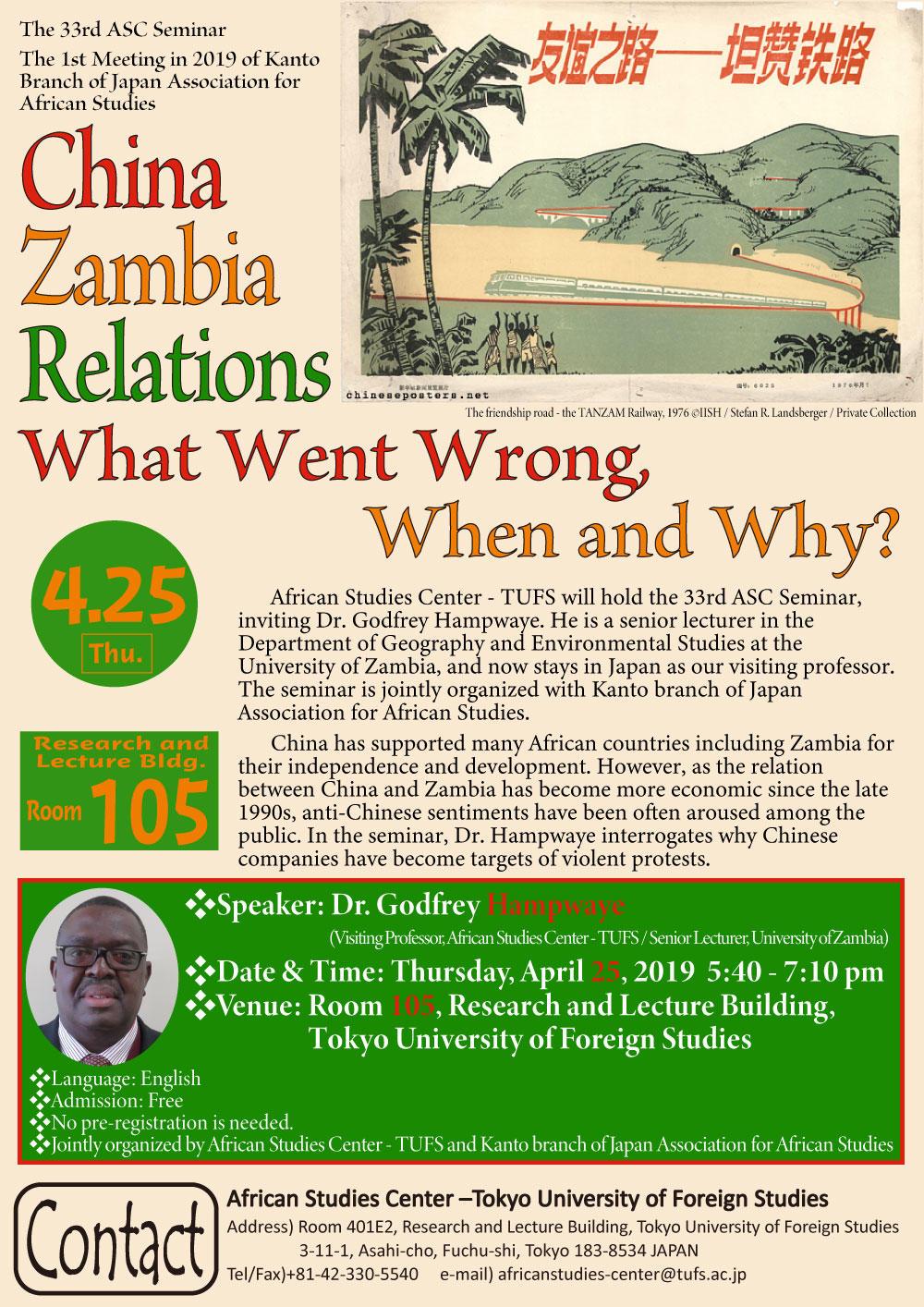 中国-ザンビア関係を考察するセミナーを開催します