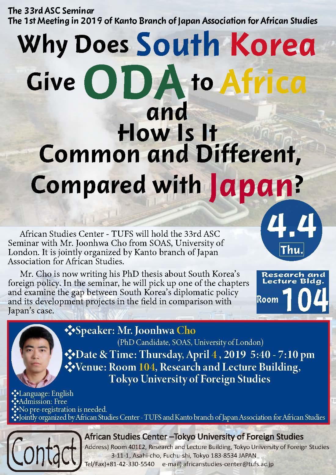 韓国と日本のODAに関するセミナーを開催