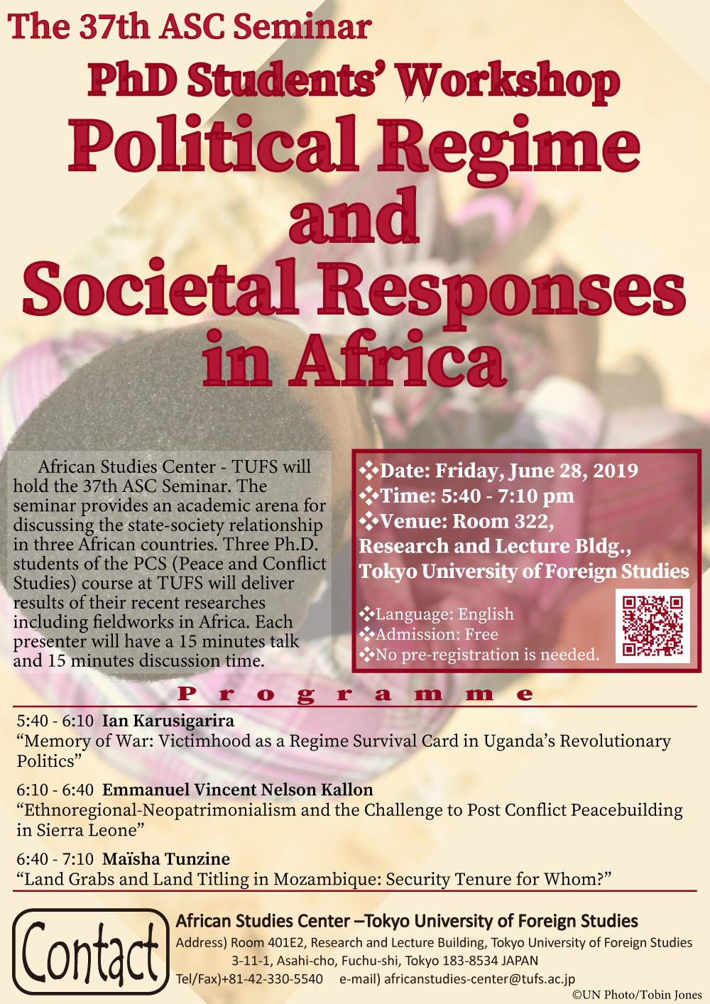 アフリカ出身の博士後期課程学生によるワークショップをおこないます