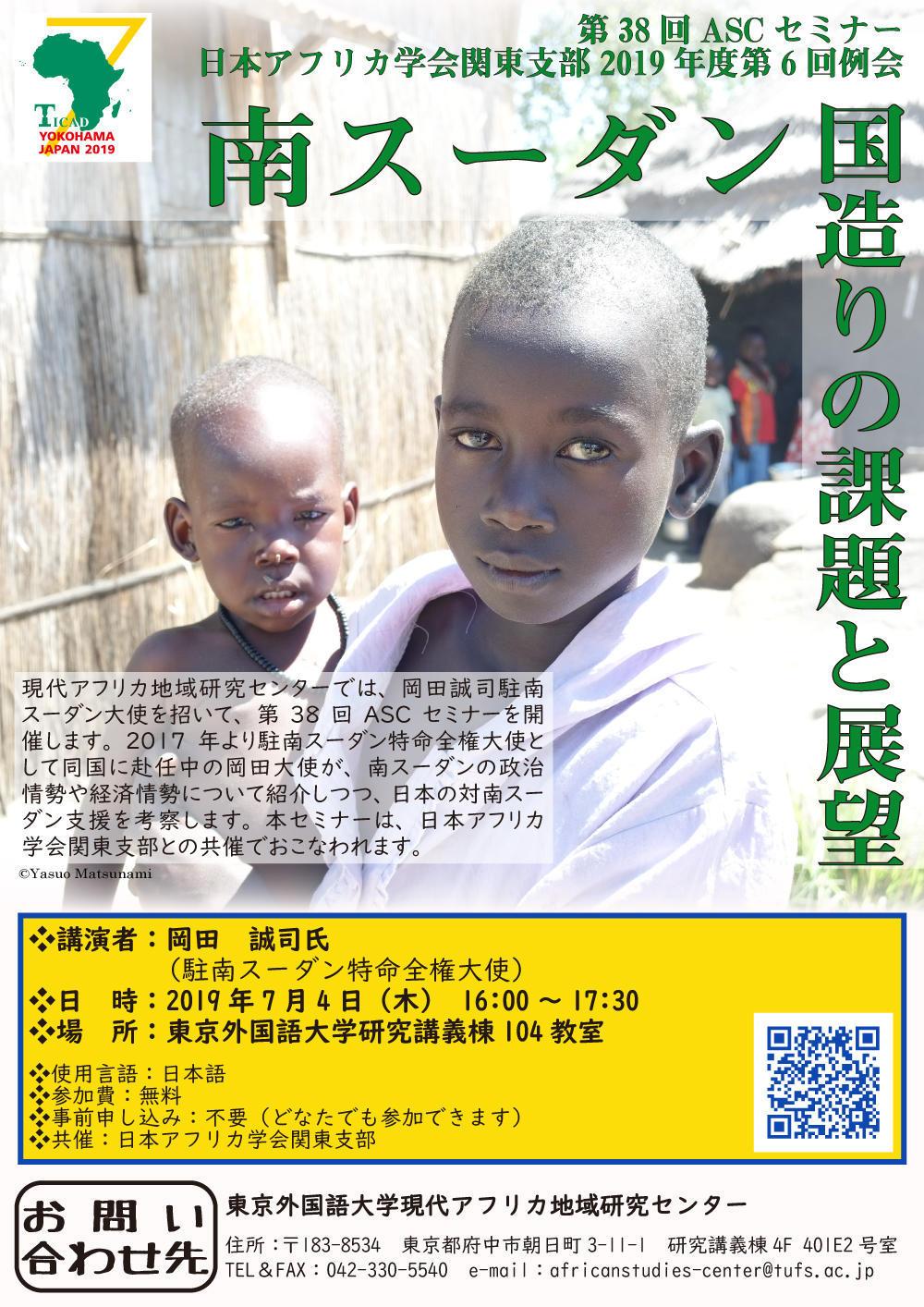 駐南スーダン大使による講演会