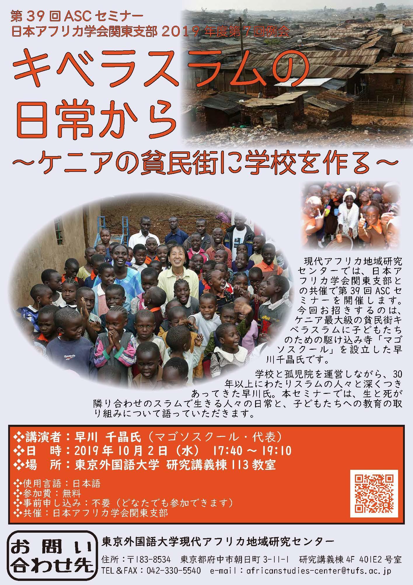 早川千晶さんを招いてセミナーを開催します