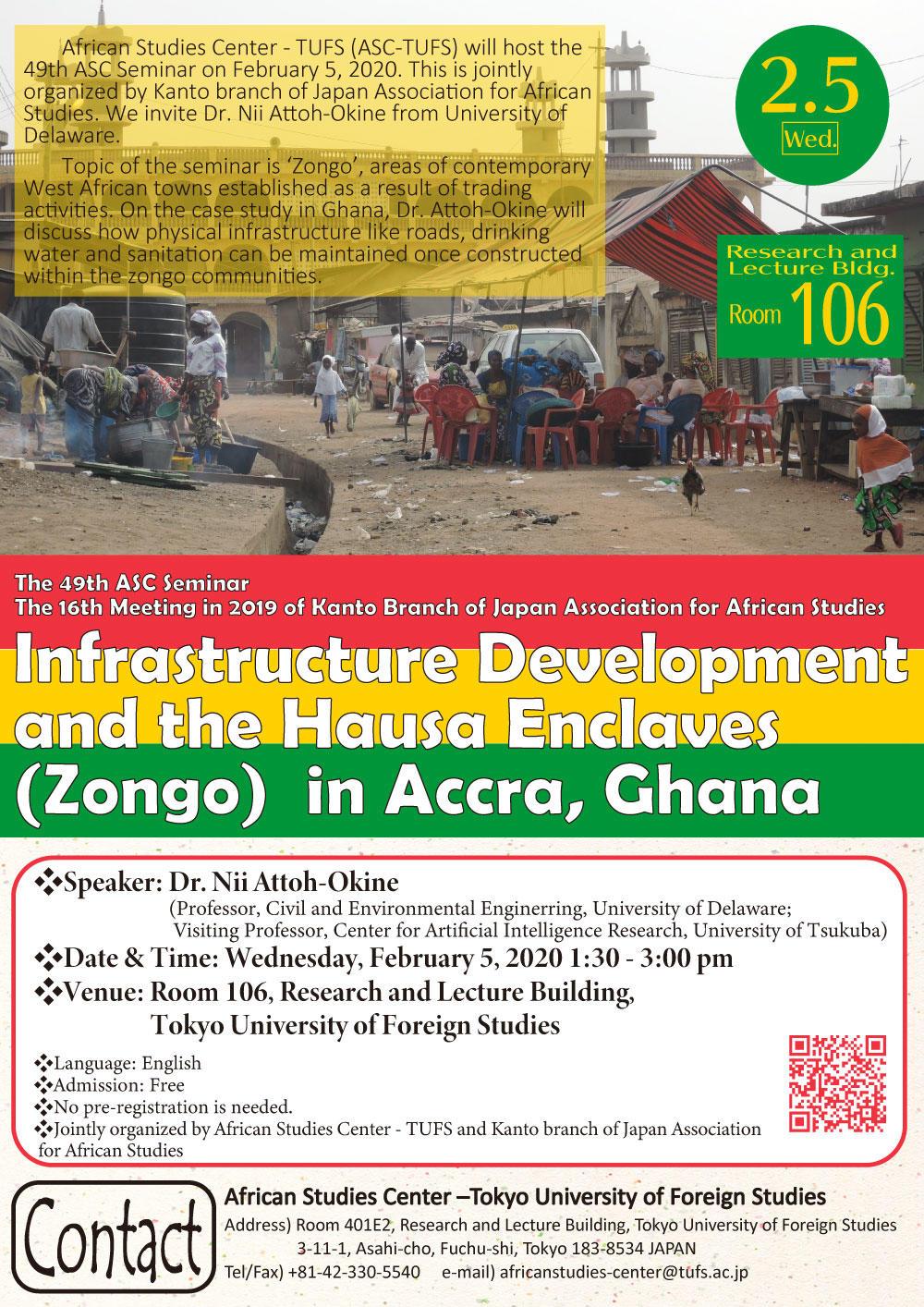 ガーナにおけるインフラ開発に関するセミナーを開催します