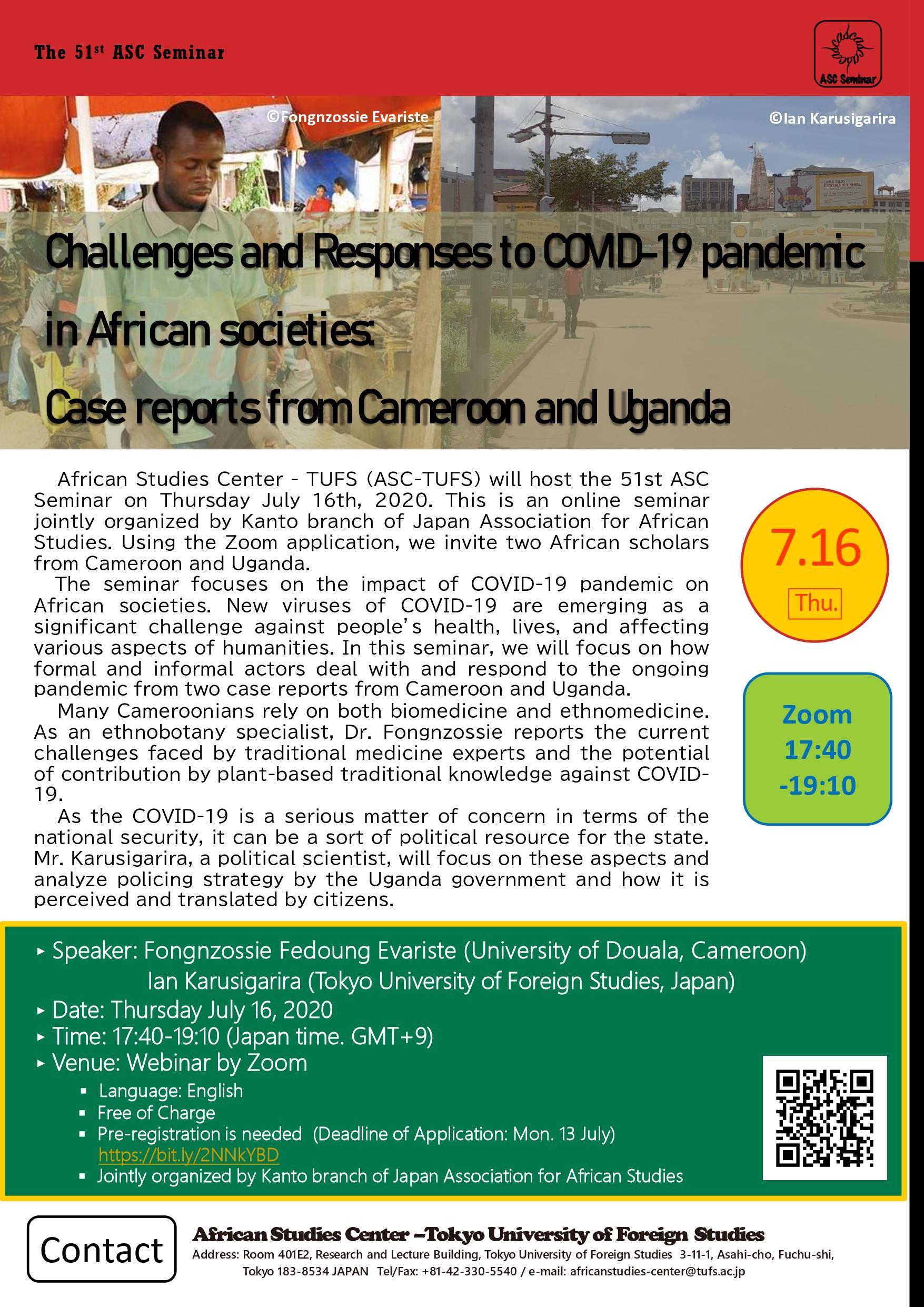 アフリカにおけるCOVID-19への挑戦と応答に関するセミナーを開催します