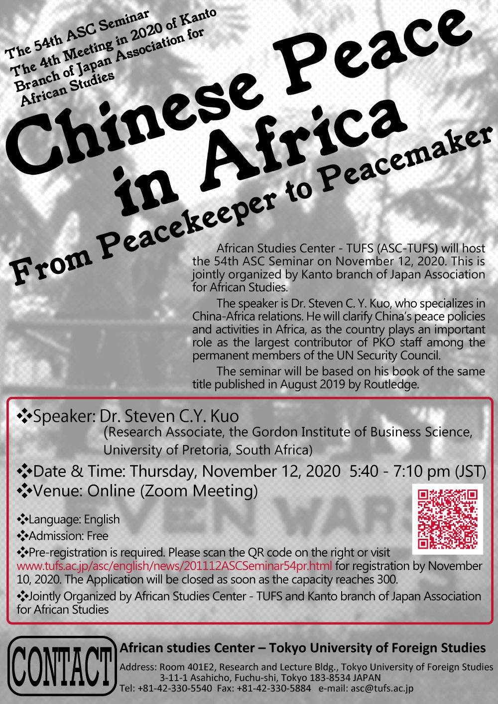 中国・アフリカ関係専門の研究者を招いてセミナーを開催します