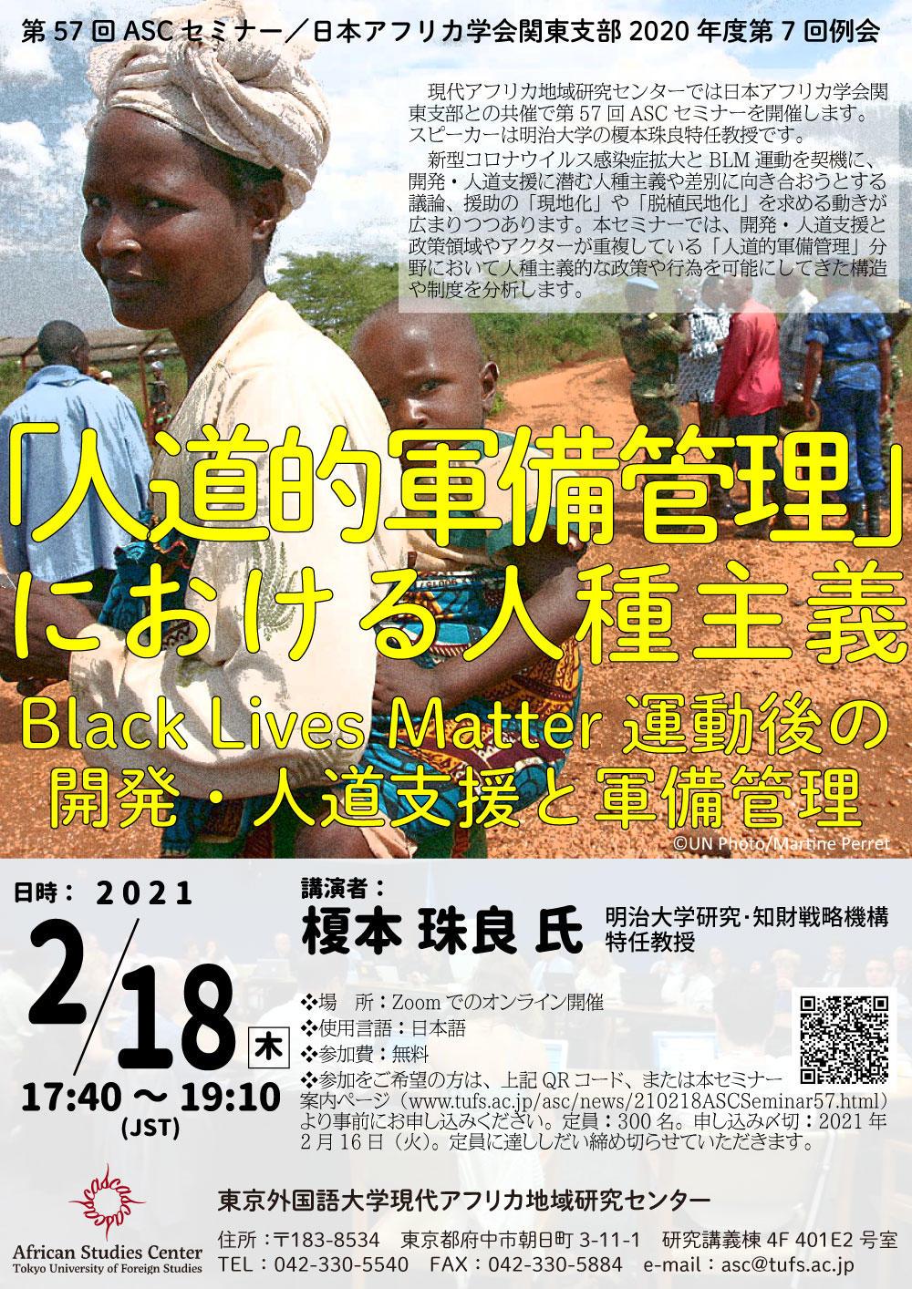 第57回ASCセミナー「『人道的軍備管理』における人種主義~Black Lives Matter運動後の開発・人道支援と軍備管理~」