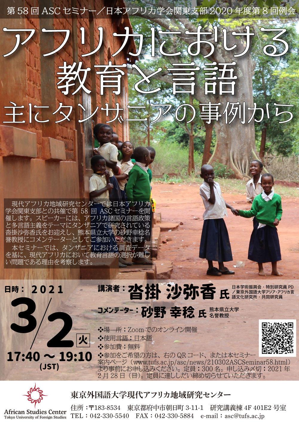 第58回「アフリカにおける教育と言語:主にタンザニアの事例から」