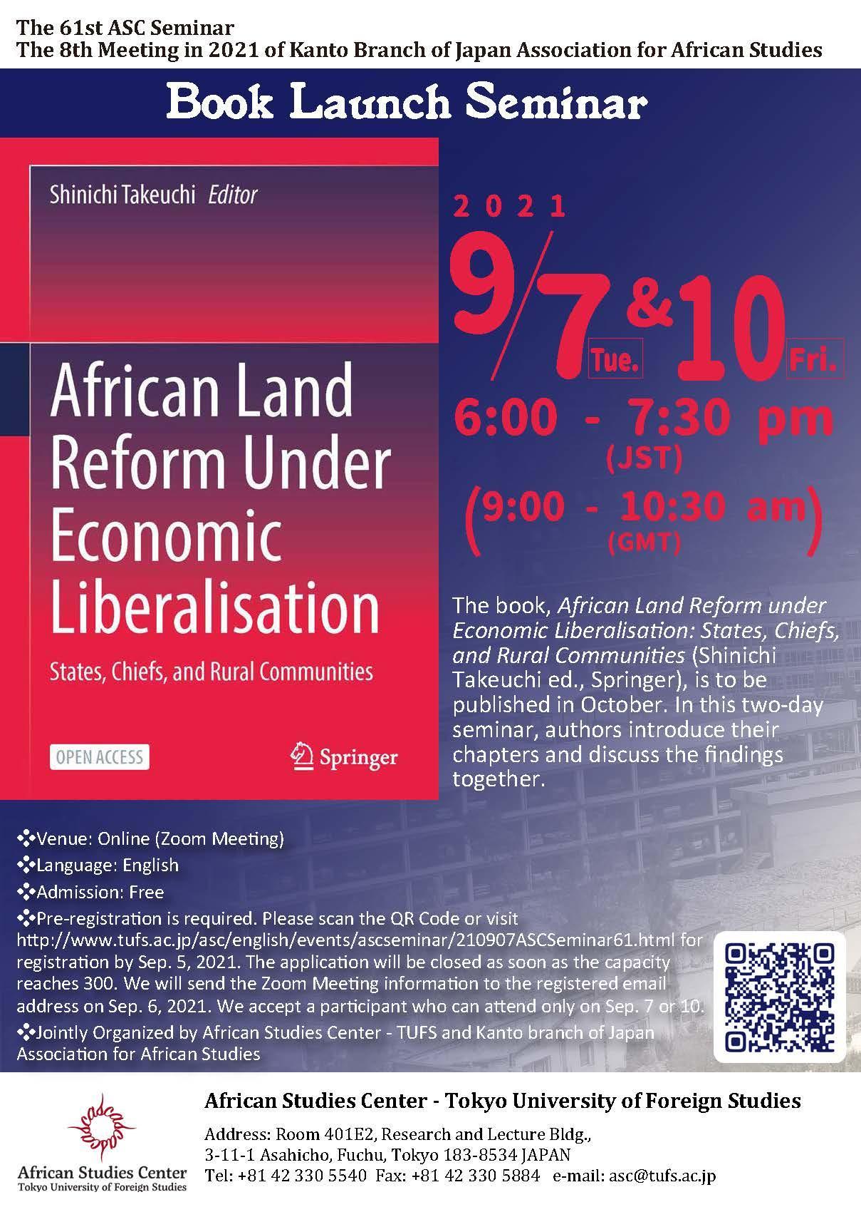 第61回「書籍刊行記念セミナー African Land Reform under Economic Liberalisation: States, Chiefs, and Rural Communities(武内進一編、Springer)」