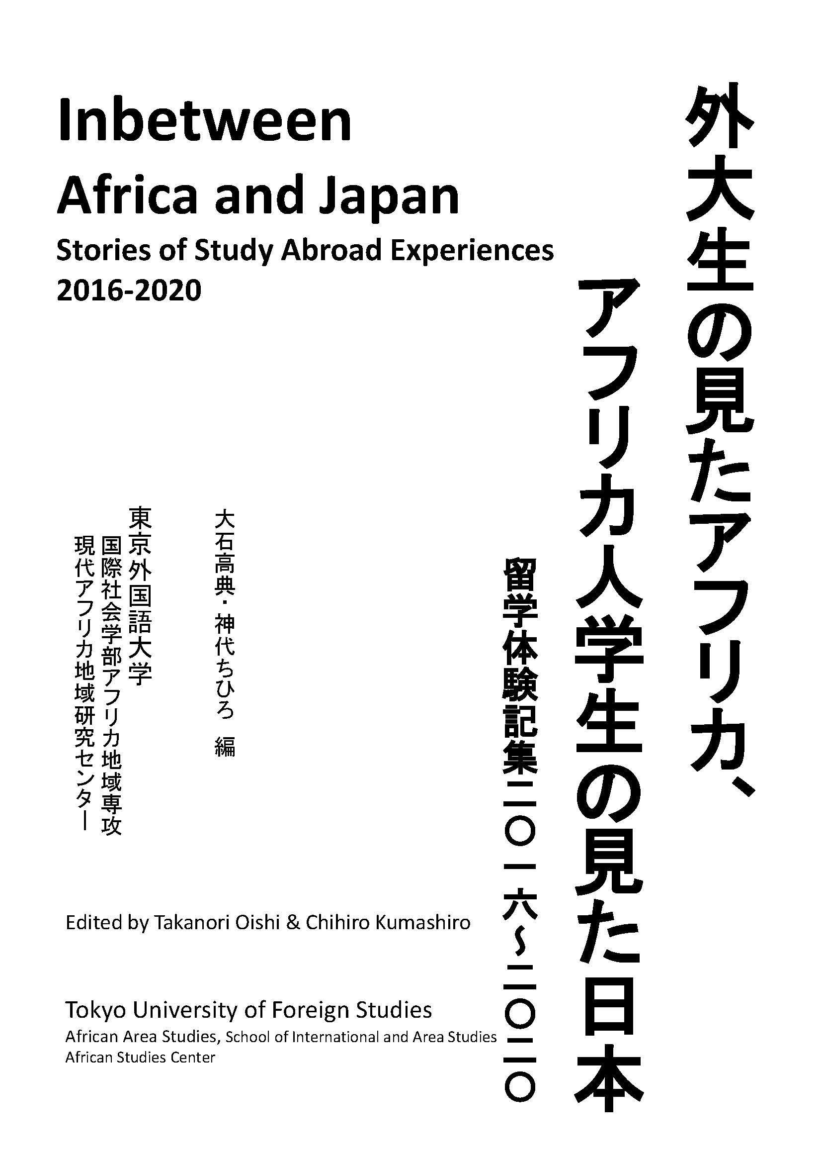 日・アフリカ留学生の「留学体験記」を刊行しました