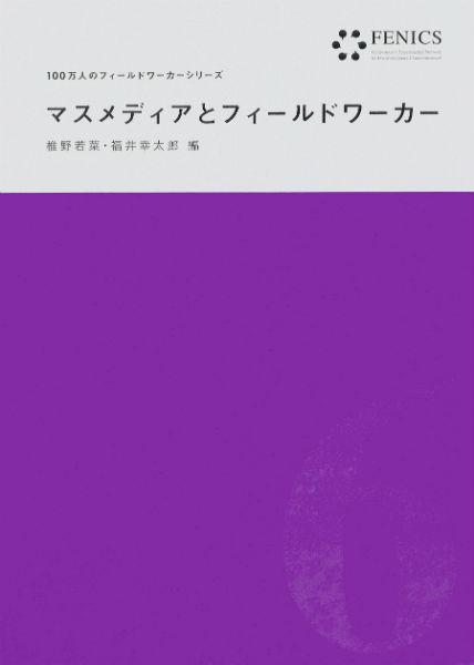 椎野若菜【書籍】「マスメディアとフィールドワーカー」