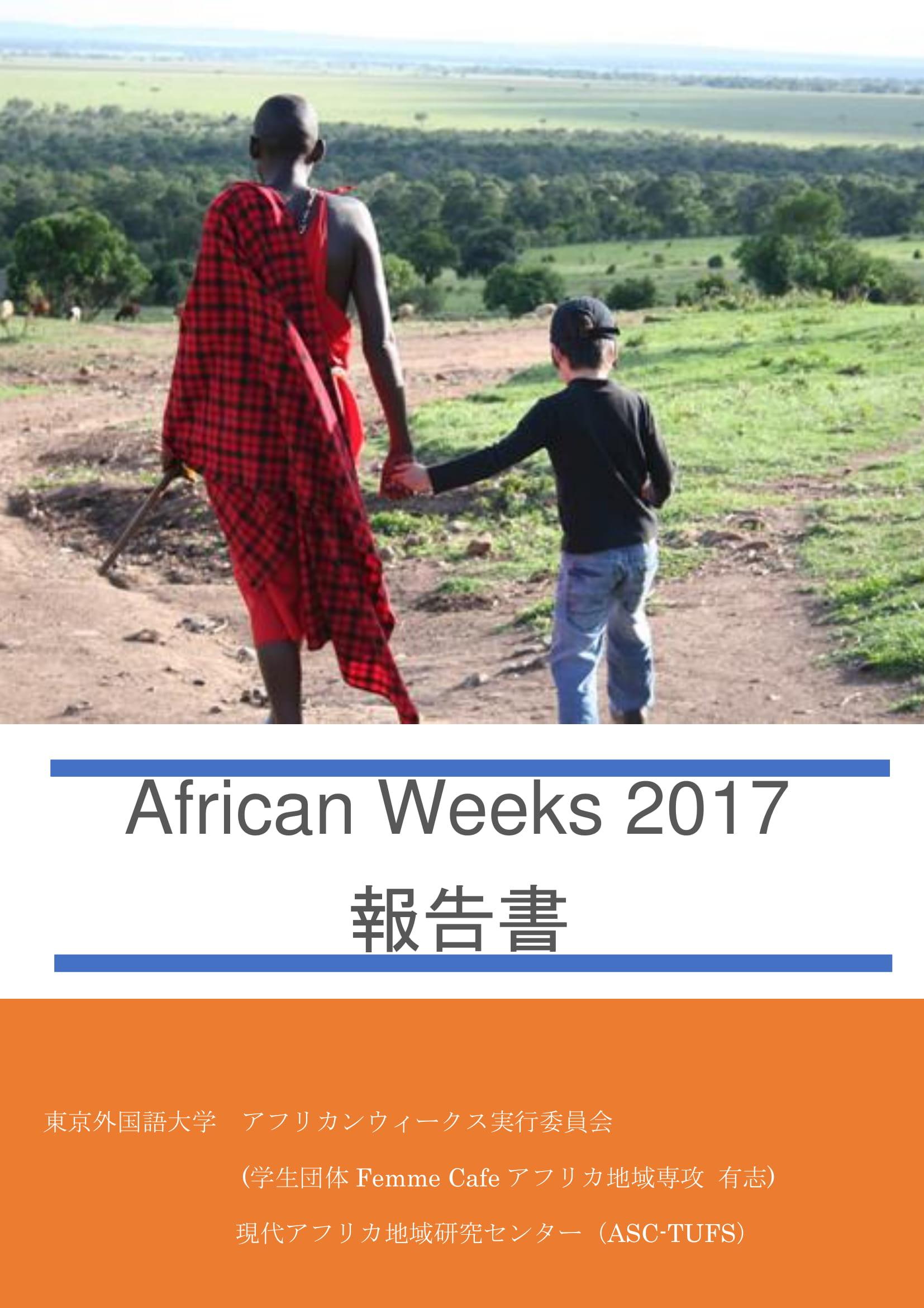 「アフリカンウィークス2017」の報告書が完成いたしました