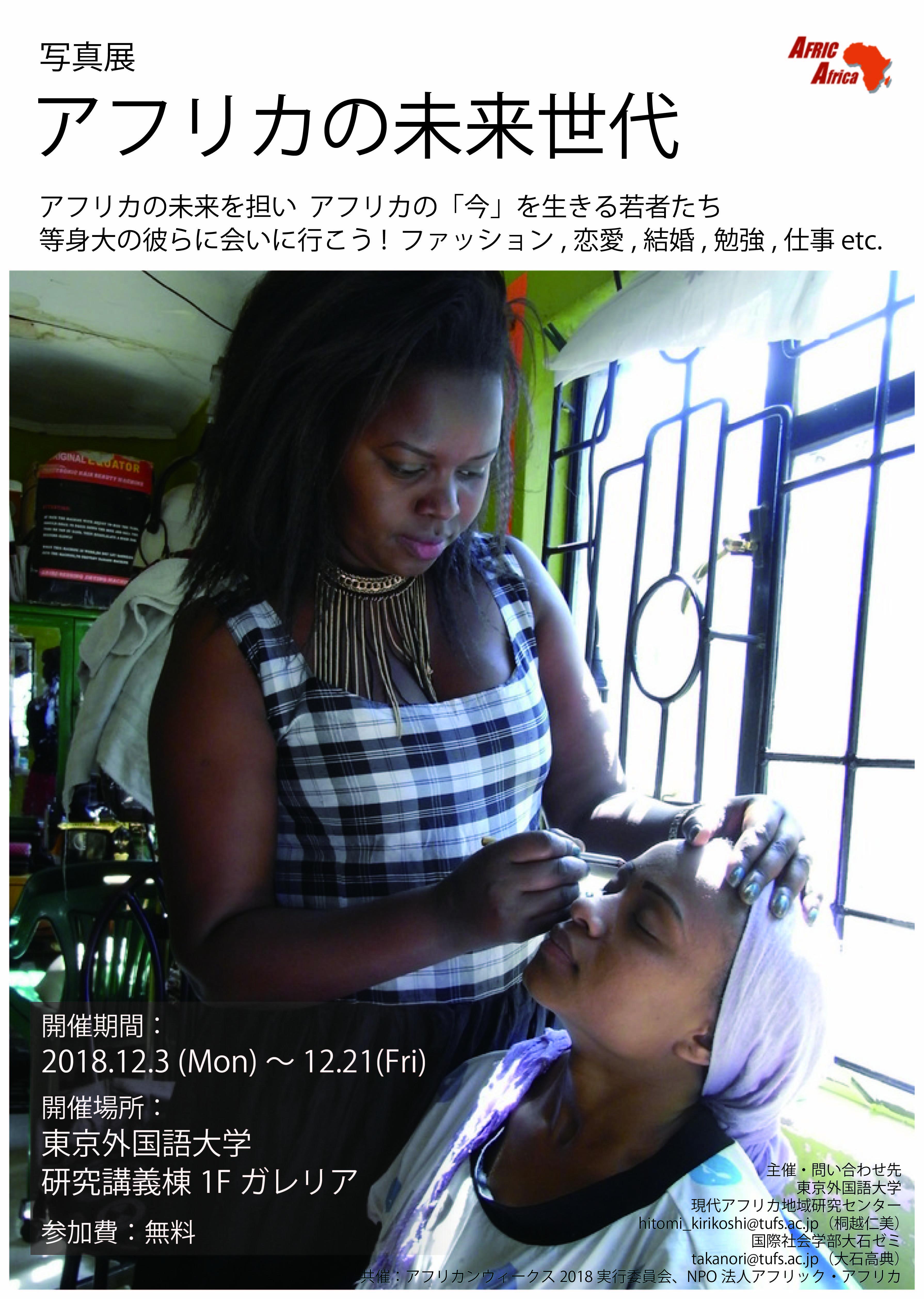 写真展「アフリカの未来世代」&第2回TUFSアフリカ写真コンテスト
