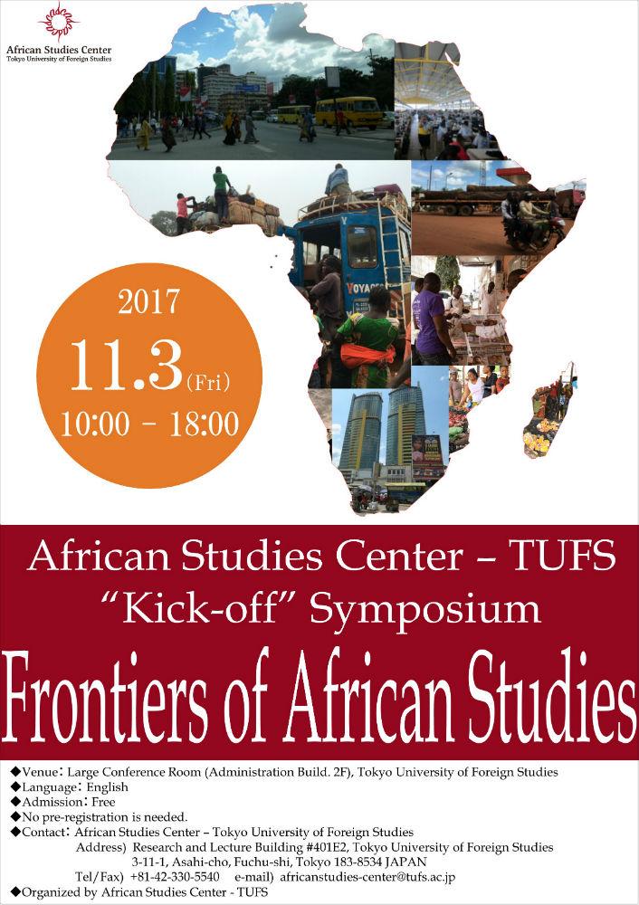 ASCキックオフ・シンポジウム「現代アフリカ研究のフロンティア」