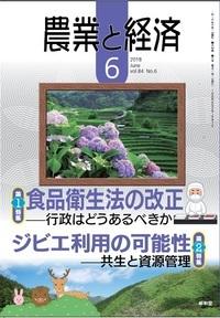 大石高典氏が論考を執筆した『農業と経済 2018年6月号』が発売されます