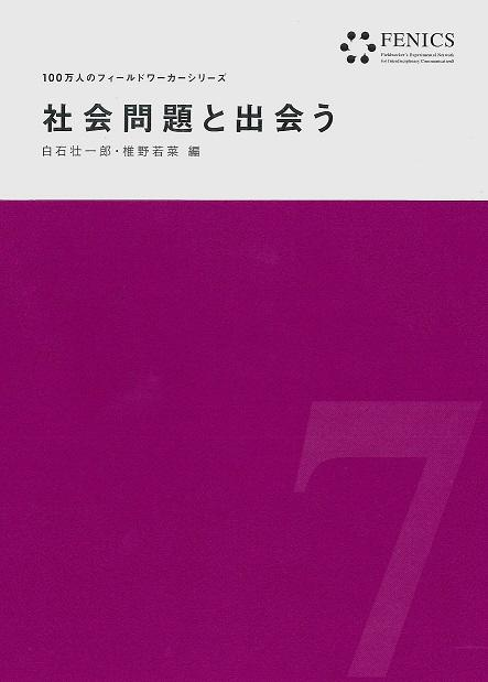 FENICS-7(S).jpg