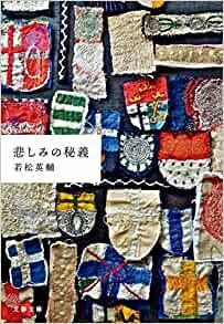 wakamatsu.jpg