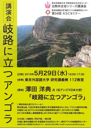 講演会「岐路に立つアンゴラ」を開催します<終了> - 東京外国語大学 ...