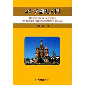 The History Of Russian Language 19