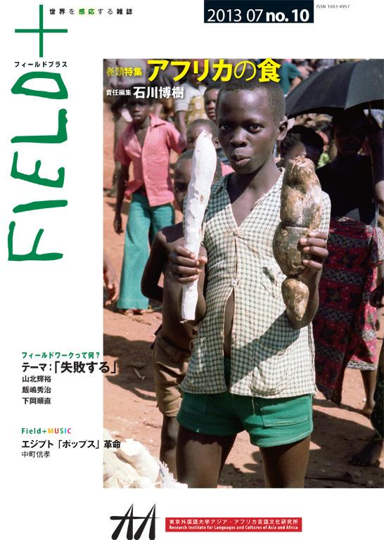 Field+第10号表紙JPEG.jpg
