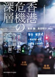 香港危機の深層.png