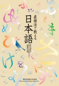 『直接法で教える日本語』