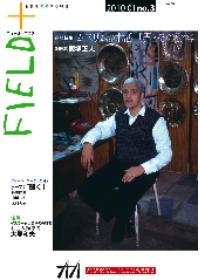 『FIELD+(フィールドプラス) 第3号』