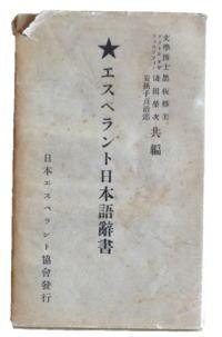 第三章 淺田榮次とエスペラント