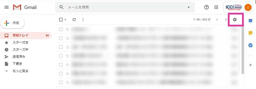 ICC Cloud gmail メール転送(学生対象)