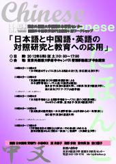 国際日本語教育部門主催 第3回ワ...
