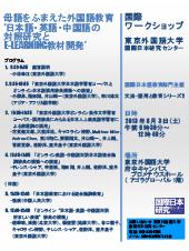 東京外国語大学 国際日本研究セ...