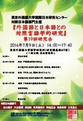 東京外国語大学国際日本研究セン...
