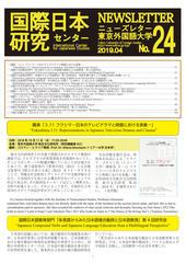 newsletter_024_index.jpg