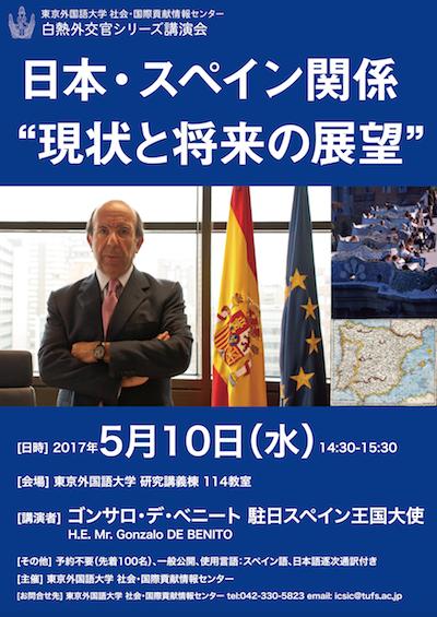 駐日スペイン王国大使特別講演「日本・スペイン関係