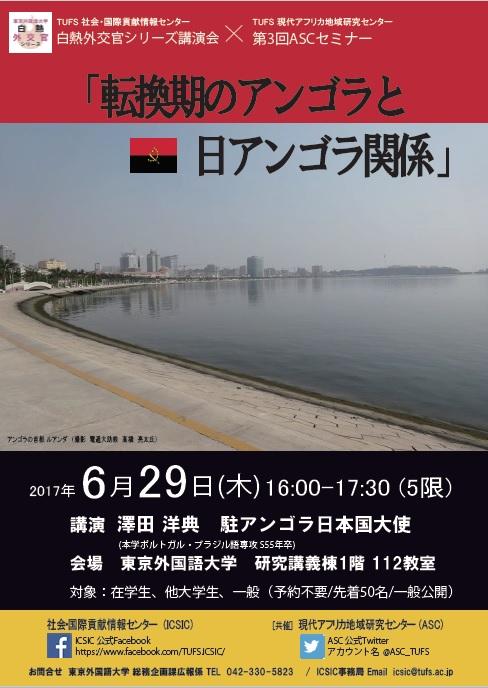 駐アンゴラ日本国大使講演「転換期のアンゴラと日アンゴラ関係」のイメージ
