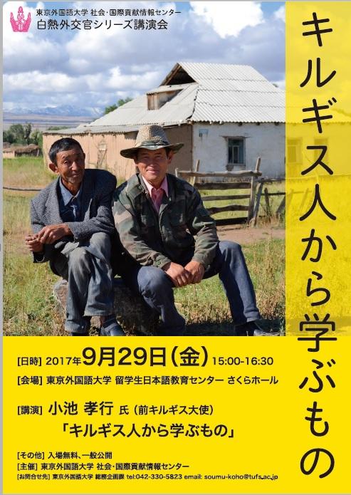 白熱外交官シリーズ講演会 「キルギス人から学ぶもの」(予約不要)のイメージ