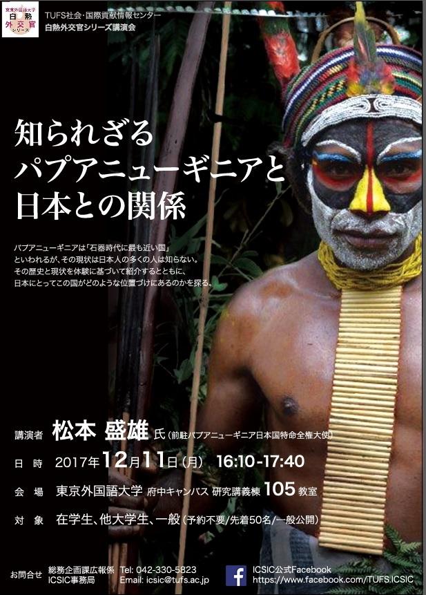 【予約不要】白熱外交官シリーズ講演会「知られざるパプアニューギニアと日本との関係」のイメージ