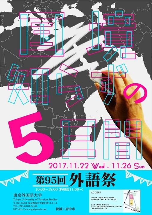 第95回外語祭(11/22-26)