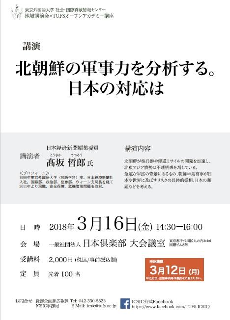 【要事前申込み】3/16地域講演会×TUFSオープンアカデミー
