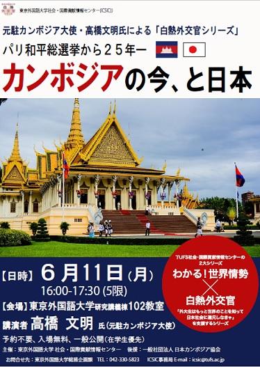 6/11白熱外交官シリーズ講演会「パリ和平総選挙から25年-カンボジアの今、と日本」(予約不要)のイメージ