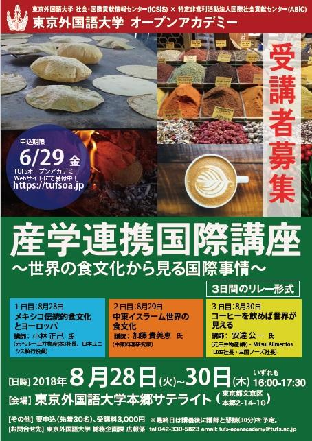 産学連携国際講座~世界の食文化から見る国際事情~