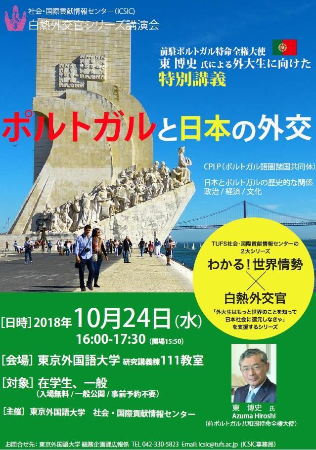 【予約不要】10/24白熱外交官シリーズ講演会「ポルトガルと日本の外交」のイメージ